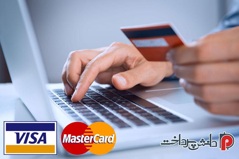 پرداخت ویزا و مسترکارت - دانش پرداخت